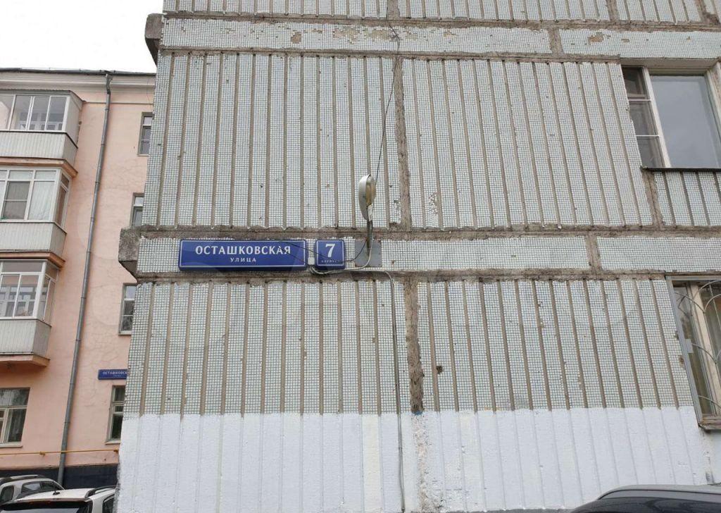 Продажа комнаты Москва, метро Бабушкинская, Осташковская улица 7к1, цена 4200000 рублей, 2021 год объявление №689758 на megabaz.ru