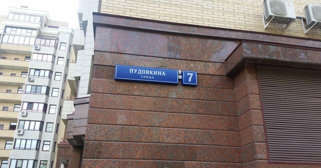 Продажа трёхкомнатной квартиры Москва, метро Парк Победы, улица Пудовкина 7, цена 33500000 рублей, 2020 год объявление №488807 на megabaz.ru