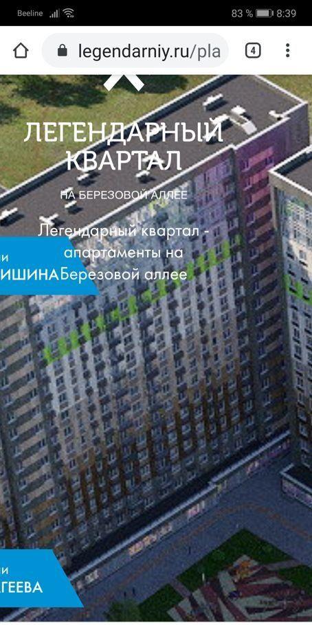 Продажа студии Москва, метро Ботанический сад, Берёзовая аллея, цена 8000000 рублей, 2020 год объявление №444926 на megabaz.ru