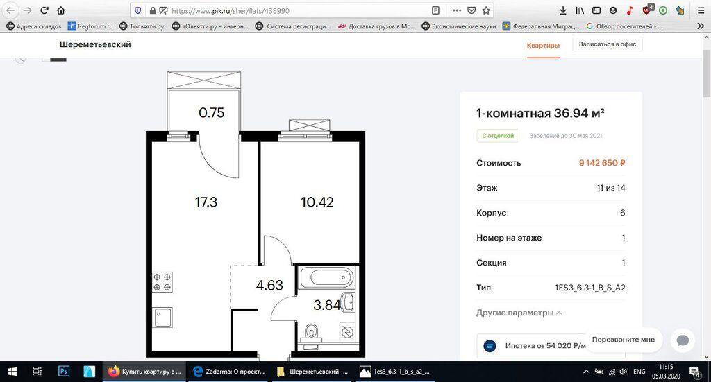 Продажа однокомнатной квартиры Москва, метро Савеловская, Складочная улица 6к6, цена 4294967295 рублей, 2021 год объявление №546780 на megabaz.ru