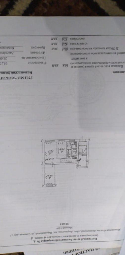 Продажа трёхкомнатной квартиры поселок Первомайский, Сельская улица 16, цена 2250000 рублей, 2021 год объявление №463498 на megabaz.ru
