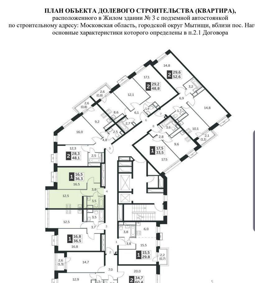Продажа однокомнатной квартиры поселок Нагорное, Липкинское шоссе 1, цена 4350000 рублей, 2021 год объявление №429496 на megabaz.ru
