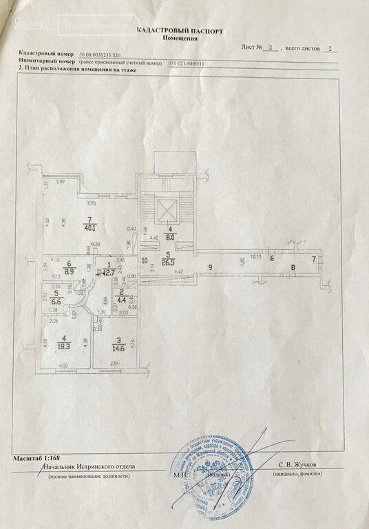 Продажа трёхкомнатной квартиры деревня Новинки, Заповедная улица, цена 19500000 рублей, 2021 год объявление №495123 на megabaz.ru