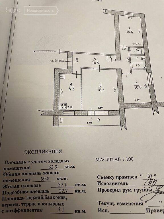 Продажа трёхкомнатной квартиры Щелково, метро Щелковская, Пустовская улица 6, цена 6599000 рублей, 2021 год объявление №579900 на megabaz.ru