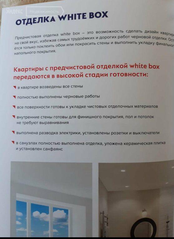 Продажа студии поселок Битца, Парковая улица 2, цена 5850000 рублей, 2021 год объявление №641559 на megabaz.ru
