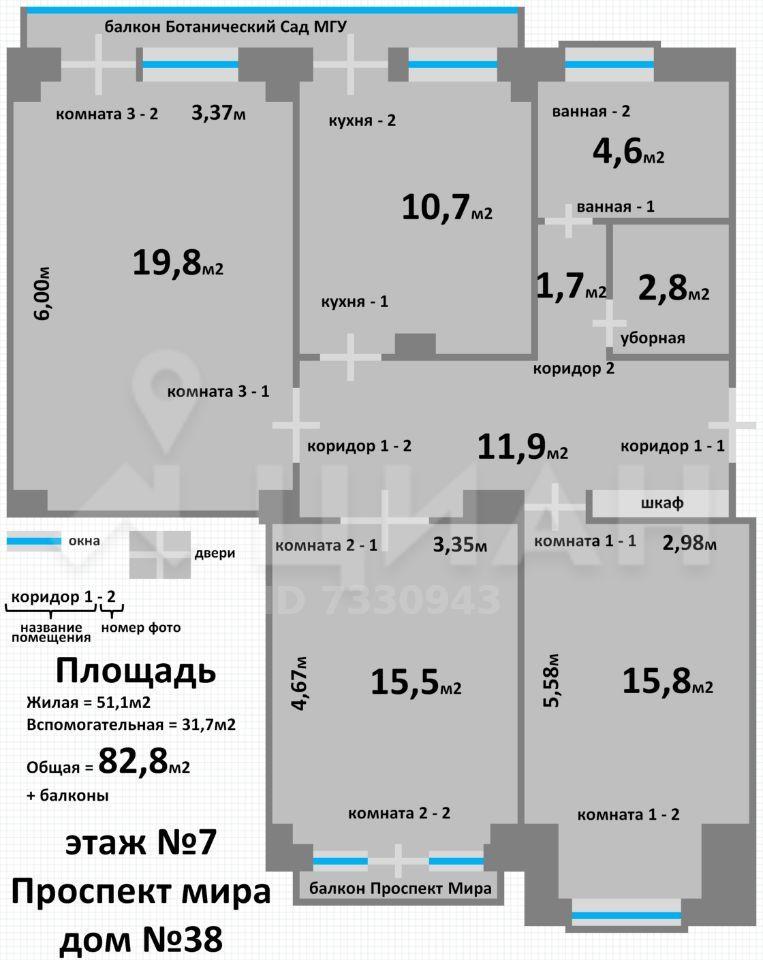 Аренда трёхкомнатной квартиры Москва, метро Проспект Мира, проспект Мира 38, цена 70000 рублей, 2020 год объявление №1070305 на megabaz.ru
