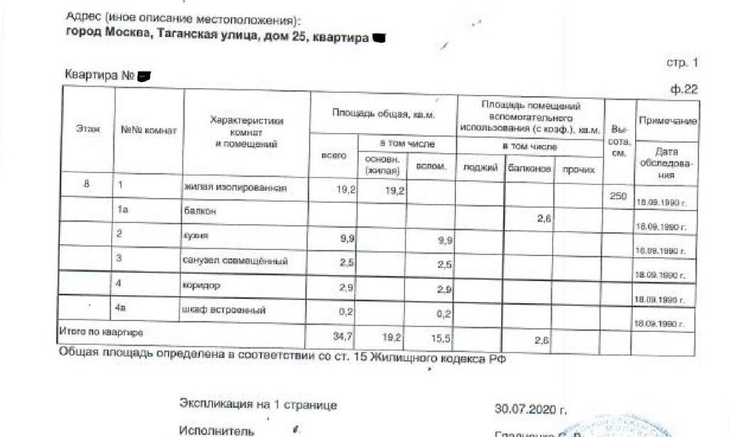 Продажа однокомнатной квартиры Москва, метро Марксистская, Таганская улица 25, цена 6636000 рублей, 2020 год объявление №500437 на megabaz.ru