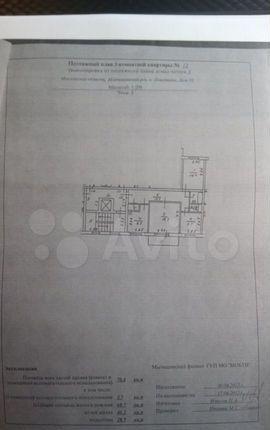 Продажа трёхкомнатной квартиры поселок Поведники, цена 8500000 рублей, 2021 год объявление №584336 на megabaz.ru