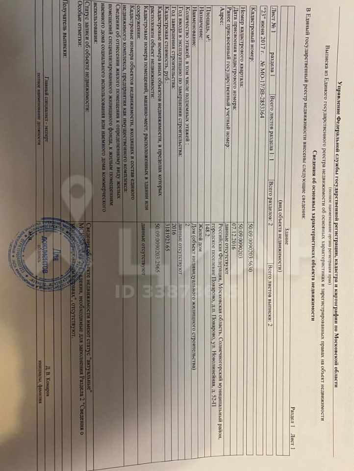 Продажа дома поселок Поваровка, метро Петровско-Разумовская, цена 5300000 рублей, 2020 год объявление №503431 на megabaz.ru