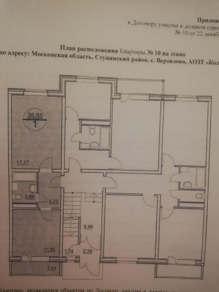 Продажа однокомнатной квартиры село Верзилово, Шаховская улица 1, цена 2500000 рублей, 2020 год объявление №491154 на megabaz.ru