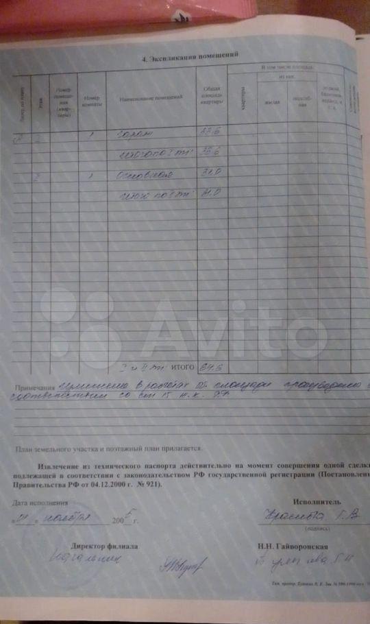 Продажа дома Москва, метро Охотный ряд, цена 850000 рублей, 2021 год объявление №610598 на megabaz.ru