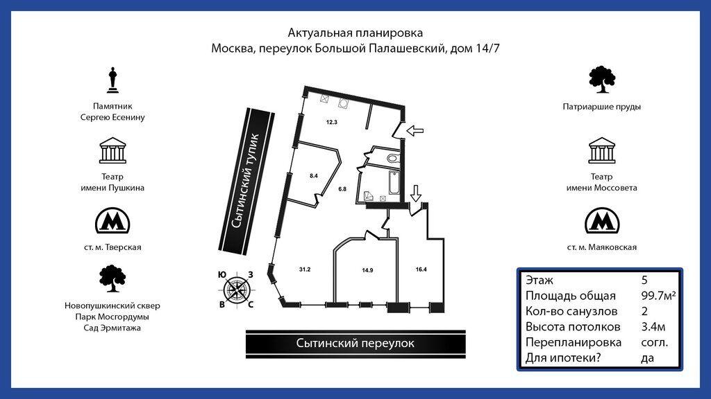 Продажа трёхкомнатной квартиры Москва, метро Тверская, Большой Палашёвский переулок 14/7с1, цена 39950000 рублей, 2021 год объявление №543908 на megabaz.ru