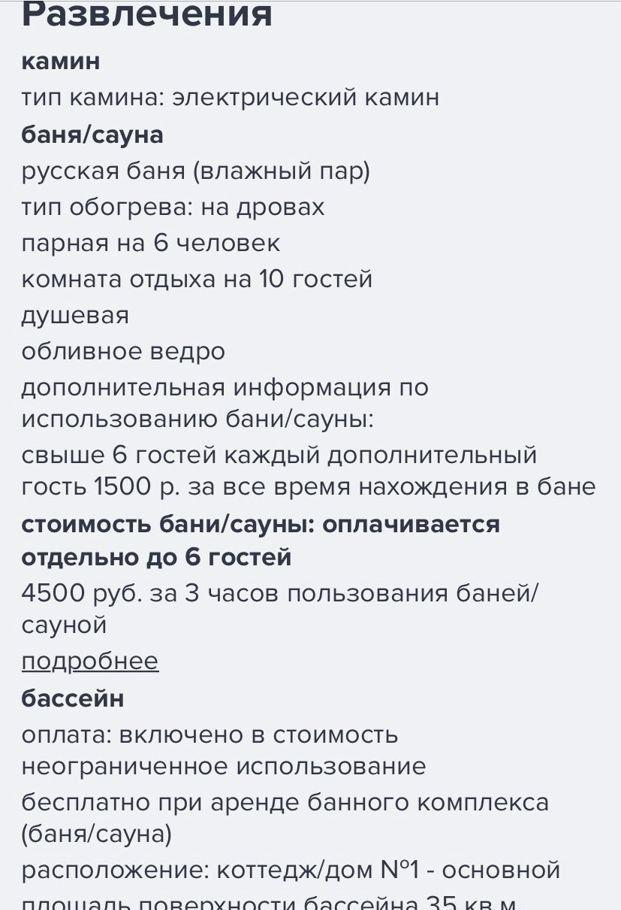 Аренда дома деревня Горки, Зелёная улица 7А, цена 30000 рублей, 2021 год объявление №1290447 на megabaz.ru