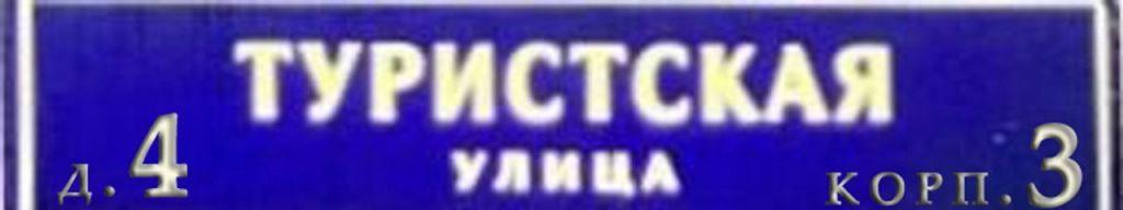 Продажа однокомнатной квартиры Москва, метро Сходненская, Туристская улица 4к3, цена 7549000 рублей, 2021 год объявление №516978 на megabaz.ru