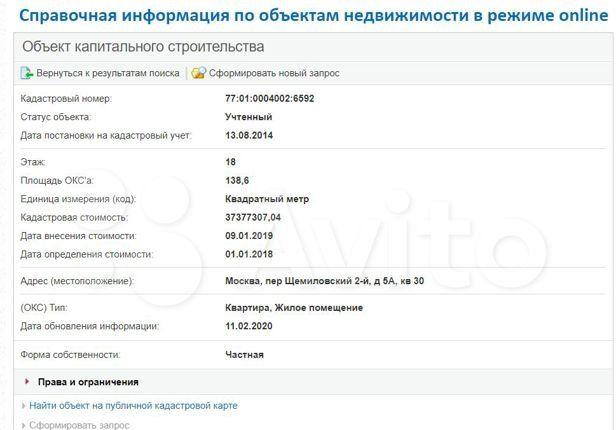Продажа трёхкомнатной квартиры Москва, метро Новослободская, 2-й Щемиловский переулок 5А, цена 39500000 рублей, 2021 год объявление №550591 на megabaz.ru