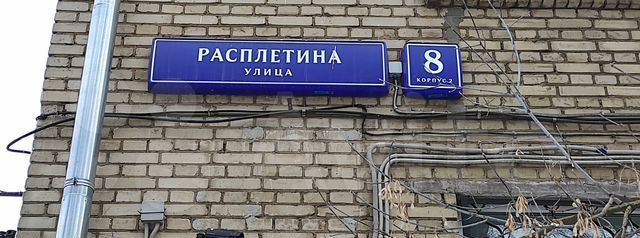 Продажа двухкомнатной квартиры Москва, метро Октябрьское поле, улица Расплетина 8к2, цена 13900000 рублей, 2021 год объявление №574733 на megabaz.ru