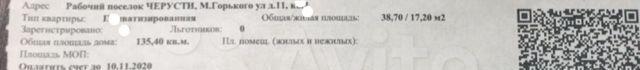 Продажа комнаты рабочий посёлок Черусти, улица Максима Горького 11, цена 185000 рублей, 2021 год объявление №524583 на megabaz.ru
