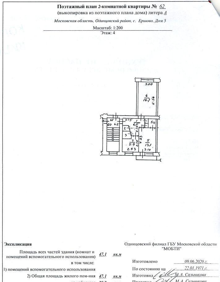 Продажа двухкомнатной квартиры село Ершово, цена 3500000 рублей, 2020 год объявление №520565 на megabaz.ru