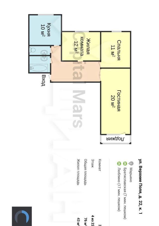 Продажа трёхкомнатной квартиры Москва, метро Братиславская, улица Верхние Поля 22к1, цена 15900000 рублей, 2021 год объявление №521942 на megabaz.ru