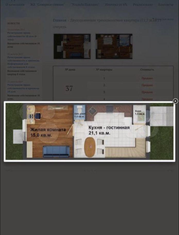 Продажа трёхкомнатной квартиры поселок опытного хозяйства Ермолино, Новопоселковая улица, цена 7900000 рублей, 2021 год объявление №688139 на megabaz.ru