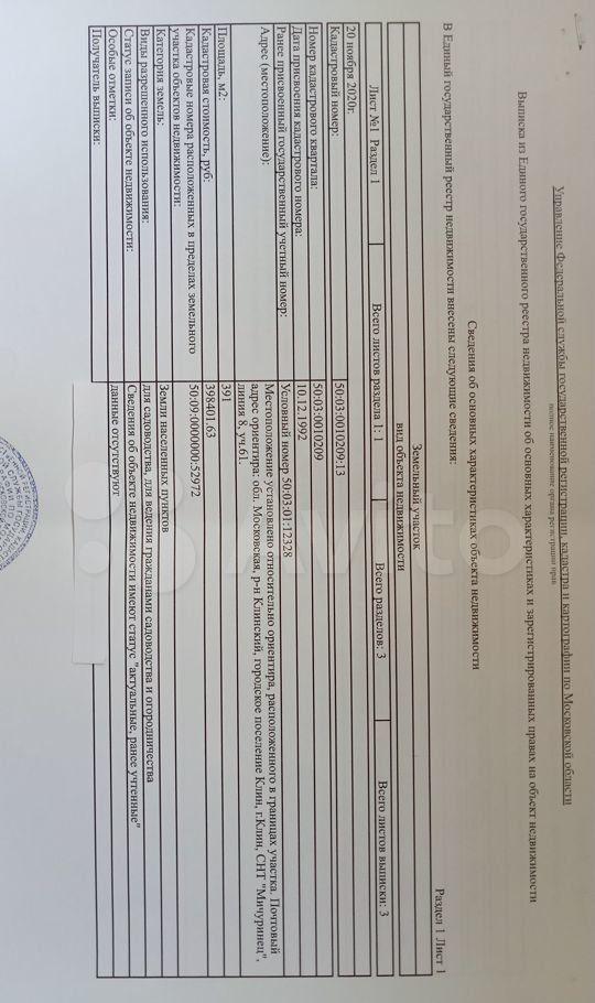 Продажа дома садовое товарищество Мичуринец, цена 330000 рублей, 2021 год объявление №565833 на megabaz.ru
