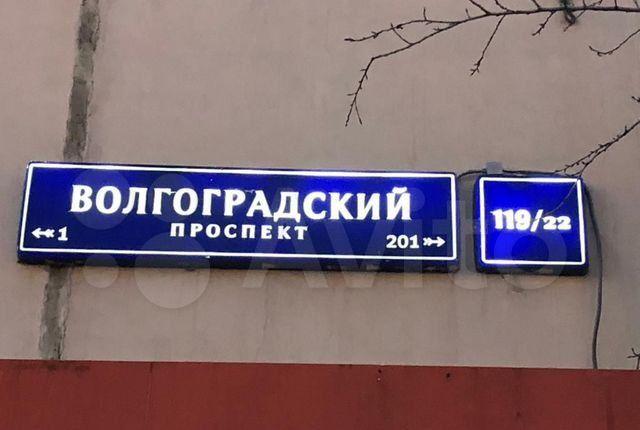 Продажа двухкомнатной квартиры Москва, метро Кузьминки, Волгоградский проспект 119/22, цена 11000000 рублей, 2021 год объявление №585284 на megabaz.ru
