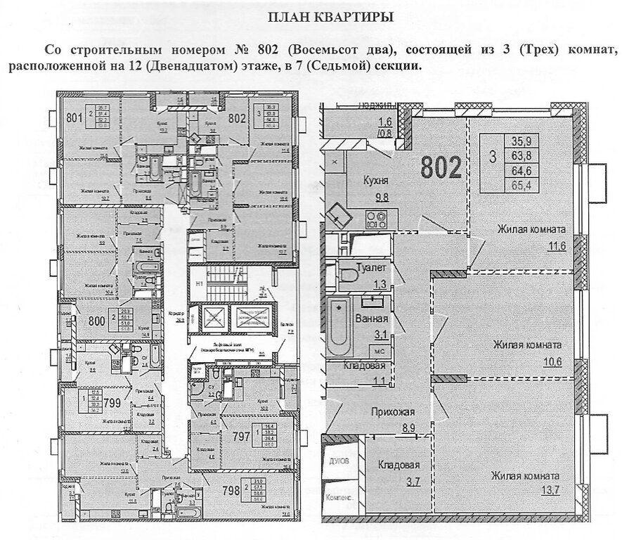 Продажа трёхкомнатной квартиры рабочий поселок Новоивановское, цена 9700000 рублей, 2021 год объявление №533998 на megabaz.ru