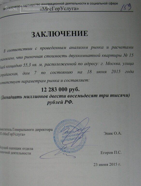 Продажа комнаты Москва, метро Тимирязевская, Астрадамская улица 7, цена 2500000 рублей, 2021 год объявление №560203 на megabaz.ru
