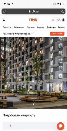 Продажа двухкомнатной квартиры Москва, метро Бибирево, улица Римского-Корсакова 11к8, цена 13000000 рублей, 2021 год объявление №573319 на megabaz.ru