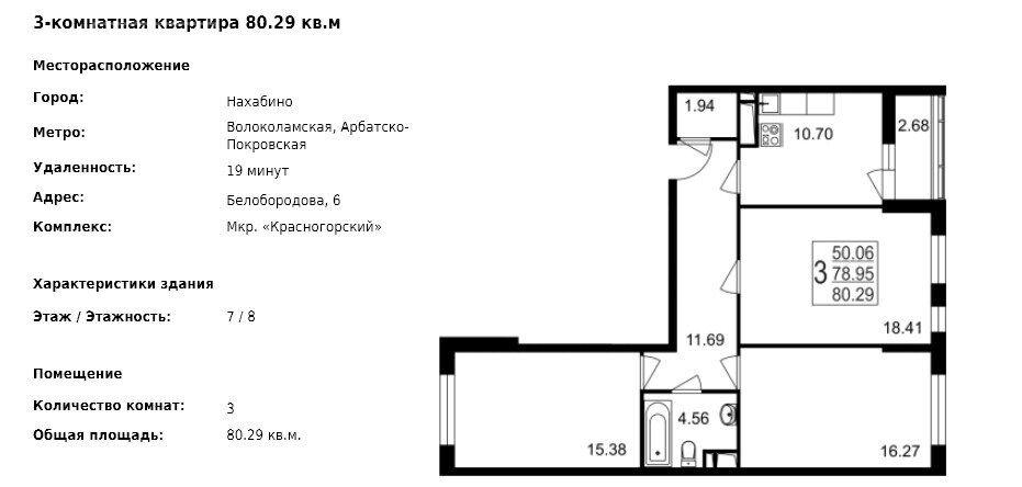 Продажа трёхкомнатной квартиры рабочий посёлок Нахабино, Стартовая улица 2, цена 7900000 рублей, 2021 год объявление №558394 на megabaz.ru