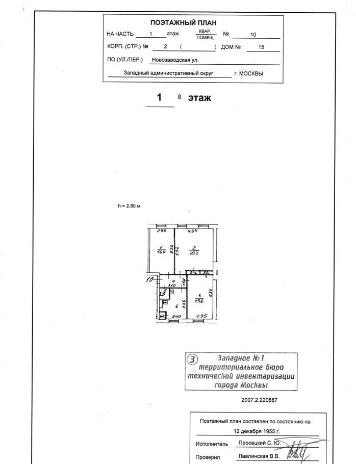 Продажа трёхкомнатной квартиры Москва, метро Фили, Новозаводская улица 15к2, цена 14500000 рублей, 2021 год объявление №553448 на megabaz.ru