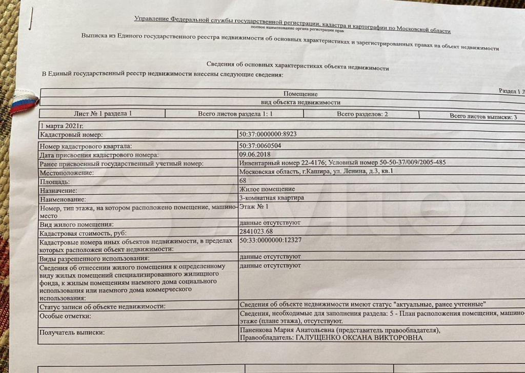 Продажа комнаты Кашира, улица Ленина 3, цена 500000 рублей, 2021 год объявление №606117 на megabaz.ru