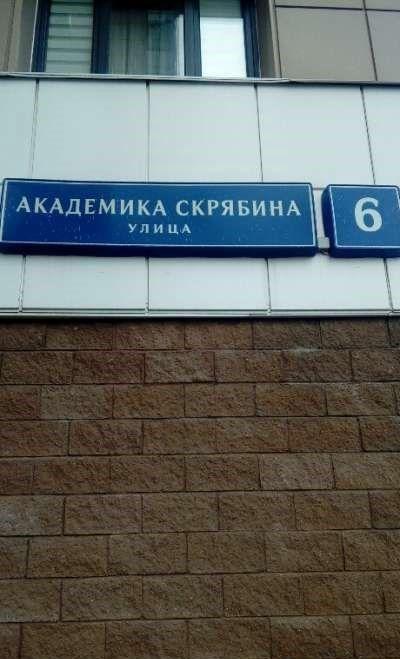 Продажа двухкомнатной квартиры Москва, метро Рязанский проспект, улица Академика Скрябина 6, цена 11100000 рублей, 2021 год объявление №546202 на megabaz.ru