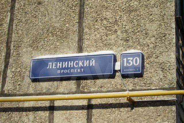 Продажа однокомнатной квартиры Москва, метро Проспект Вернадского, Ленинский проспект 130к2, цена 10000000 рублей, 2021 год объявление №574203 на megabaz.ru