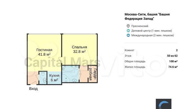 Продажа двухкомнатной квартиры Москва, метро Международная, Пресненская набережная 12, цена 52000000 рублей, 2021 год объявление №565849 на megabaz.ru