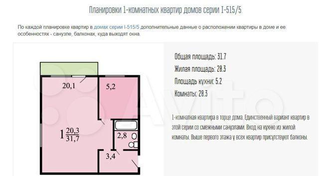 Аренда однокомнатной квартиры Москва, метро Рижская, улица Верземнека 2, цена 46000 рублей, 2021 год объявление №1299644 на megabaz.ru