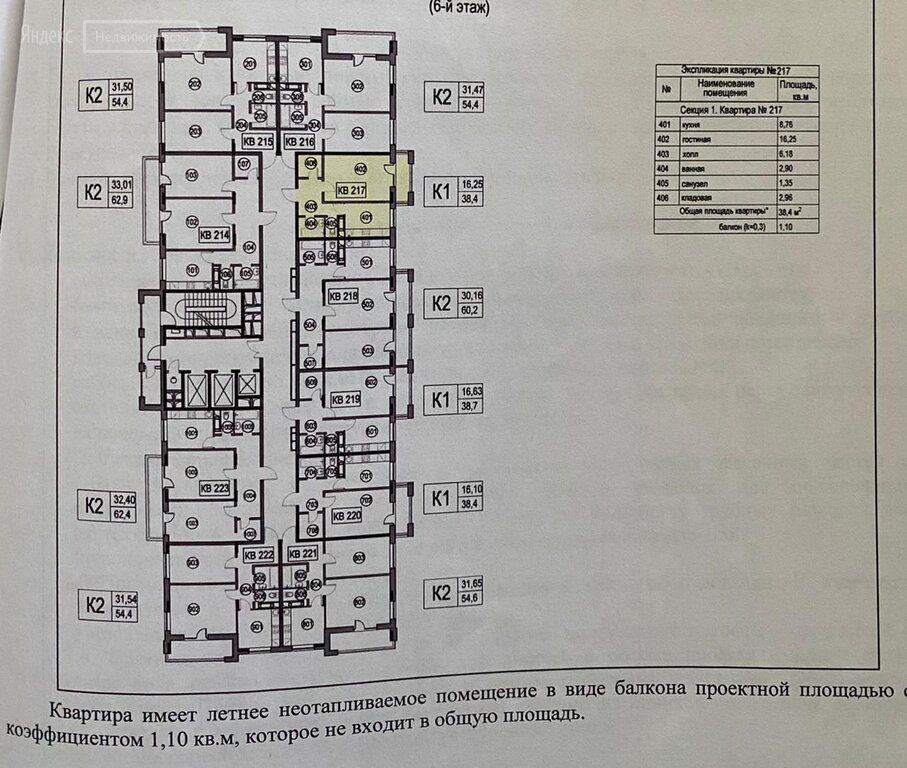 Продажа однокомнатной квартиры Москва, метро Измайловская, Никитинская улица вл10/1, цена 10500000 рублей, 2021 год объявление №580497 на megabaz.ru