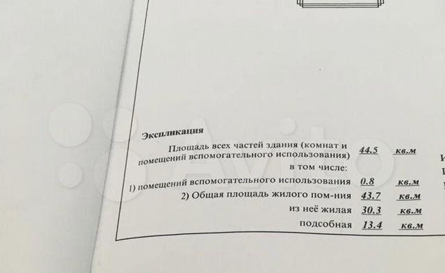 Продажа двухкомнатной квартиры Бронницы, улица Пущина 6, цена 3000000 рублей, 2021 год объявление №575843 на megabaz.ru