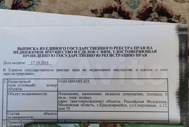 Продажа комнаты Красноармейск, Спортивная улица 12, цена 140000 рублей, 2021 год объявление №584816 на megabaz.ru