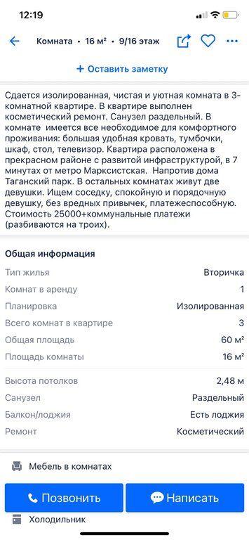 Аренда комнаты Москва, метро Марксистская, Таганская улица 25, цена 25000 рублей, 2021 год объявление №1307423 на megabaz.ru