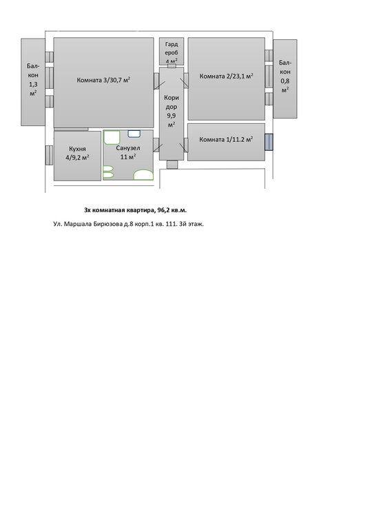Продажа трёхкомнатной квартиры Москва, метро Октябрьское поле, улица Маршала Бирюзова 8к1, цена 25000000 рублей, 2021 год объявление №590302 на megabaz.ru