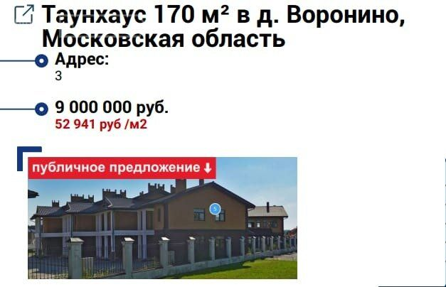 Продажа дома Москва, метро Свиблово, Заповедная улица, цена 9500000 рублей, 2021 год объявление №578231 на megabaz.ru