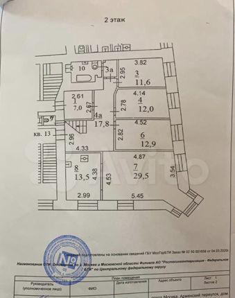 Продажа четырёхкомнатной квартиры Москва, метро Лубянка, Армянский переулок 1/8с1, цена 52700000 рублей, 2021 год объявление №541351 на megabaz.ru