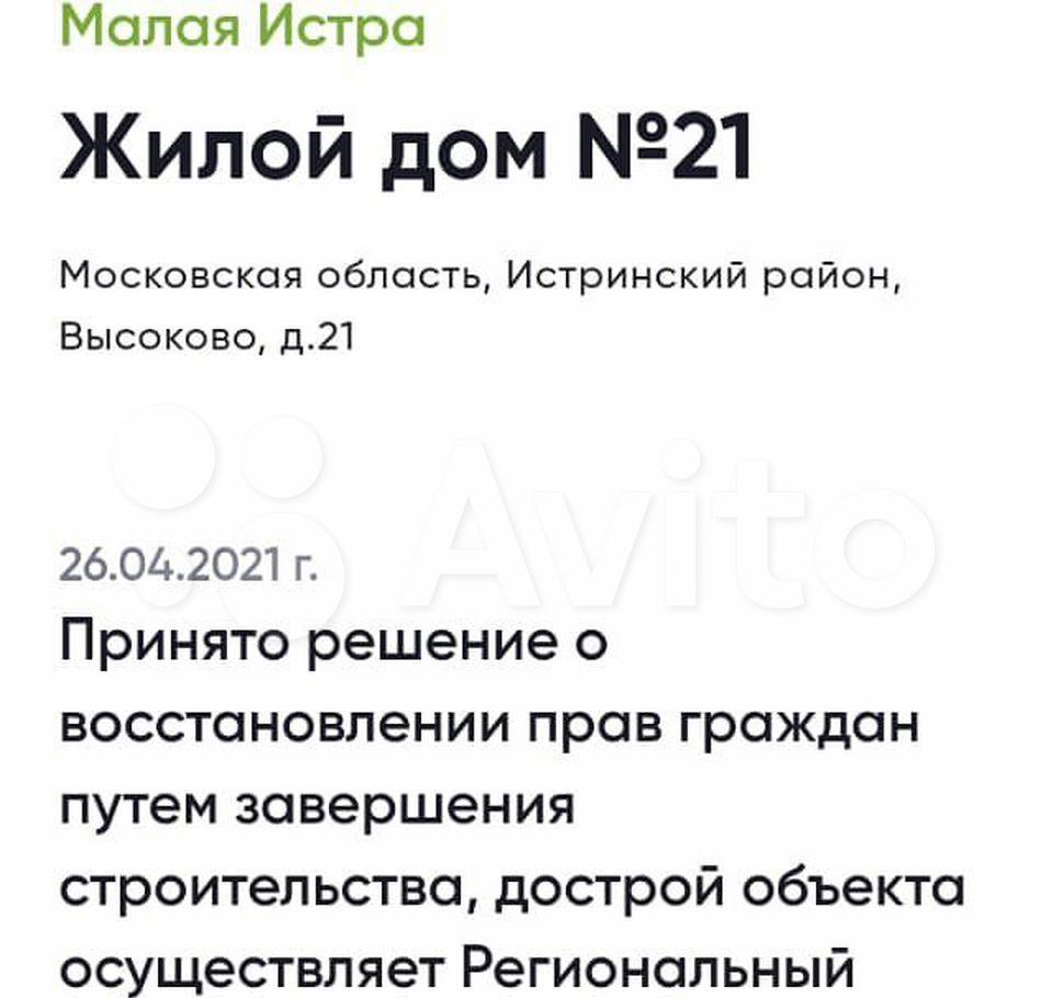 Продажа студии деревня Высоково, цена 3000000 рублей, 2021 год объявление №667287 на megabaz.ru