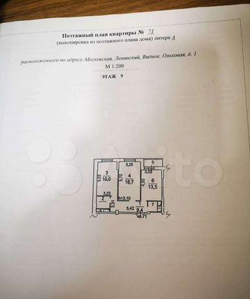 Продажа двухкомнатной квартиры Видное, Ольховая улица 1, цена 8200000 рублей, 2021 год объявление №580140 на megabaz.ru