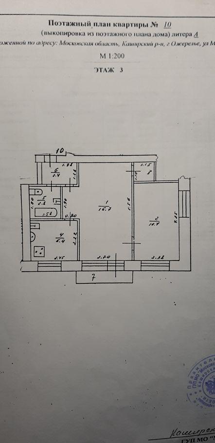 Продажа двухкомнатной квартиры Кашира, улица Мира 6, цена 1300000 рублей, 2021 год объявление №567224 на megabaz.ru