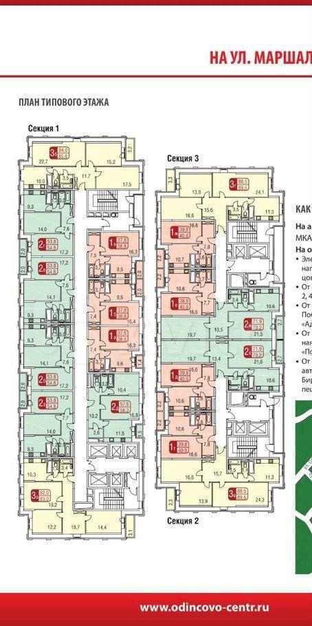 Продажа однокомнатной квартиры Одинцово, улица Маршала Жукова 23Ак1, цена 5700000 рублей, 2021 год объявление №659017 на megabaz.ru