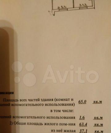 Продажа двухкомнатной квартиры поселок совхоза имени Ленина, метро Домодедовская, цена 12700000 рублей, 2021 год объявление №543971 на megabaz.ru