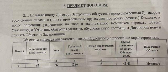 Продажа студии Москва, метро Международная, цена 27500000 рублей, 2021 год объявление №574097 на megabaz.ru