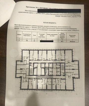 Продажа трёхкомнатной квартиры Москва, метро Международная, 1-й Красногвардейский проезд 22с2, цена 41500000 рублей, 2021 год объявление №575623 на megabaz.ru